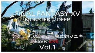 【PSVR FF15】ノクティス王子ご一行と一緒に釣りユキ Live thumbnail