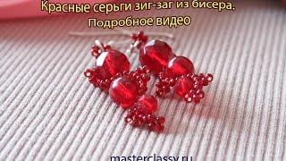 Красные серьги зиг-заг из бисера. Подробное видео