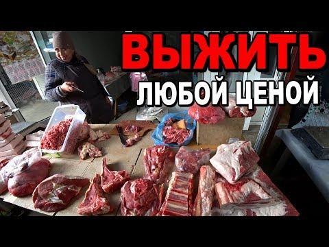 Цена жизни в Украине! Цены на продукты на рынке сегодня 2020! Курахово