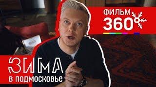 Сергей Светлаков в фильме «Зима в Подмосковье» Телеканал 360