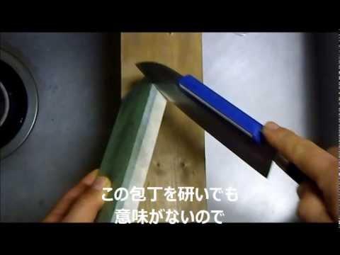 スーパートゲール 包丁の研ぎ方(研ぎ直し)