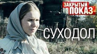СУХОДОЛ (2011) / Драма