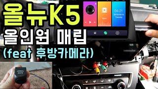 올뉴K5 올인원 매립 (feat 후방카메라)