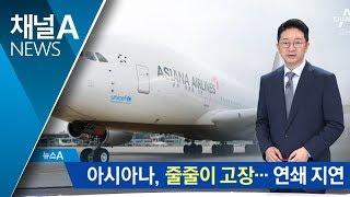 아시아나, 대형기 고장…돌려막기에 연쇄 지연 thumbnail