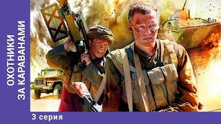 Охотники за Караванами / Caravan Hunters. Фильм. 3 Серия. StarMedia. Военная Драма