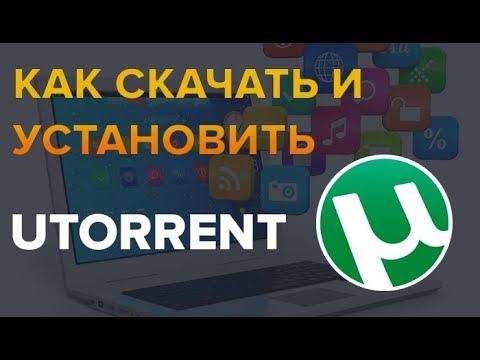 Как скачать и установить программу Utorrent без вирусов