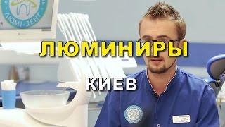 Стоматология Киев. Люминиры и  виниры(, 2016-02-19T09:36:59.000Z)