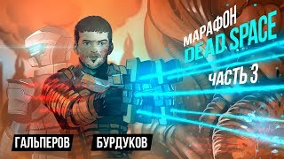 Марафон Dead Space. Часть 3. Dead Space 2