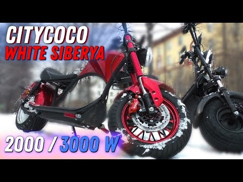 Электроскутеры CityCoco White Siberia 3000w Новые ситикоко Обзор Тест Драйв Где купить электробайк?