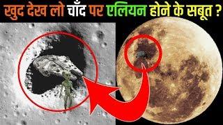 खुद देख लो चाँद पर एलियन होने का सबूत | The mystery of moon