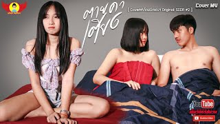 ตายคาเตียง - CoverMVโดยปีกแดงฯ| Original: SADA#2【COVER MV】