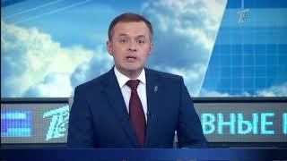 Главные новости. Выпуск от 19.07.2018