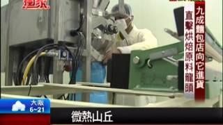 【非凡新聞】9成麵包店向它進貨 直擊烘焙原料龍頭 thumbnail