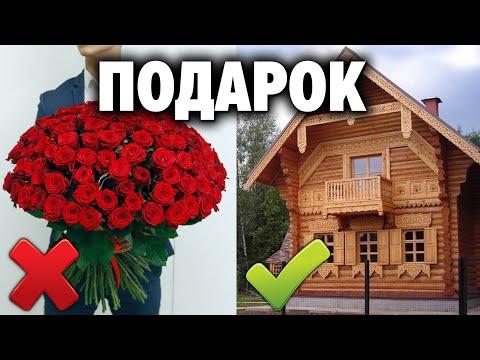 Почему на Руси не дарили срезанных цветов ? Идеи для подарков и отмечать ли день Святого Валентина ?