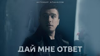 Астемир Апанасов -