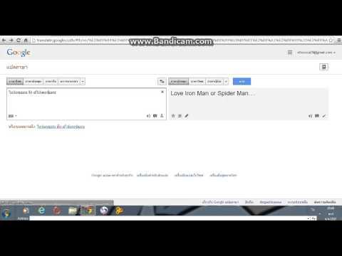 google แปลภาษา แบบ เกรียนๆ