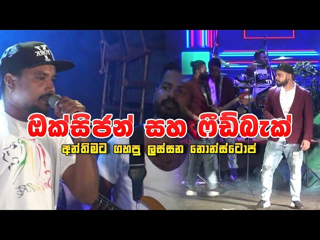 Oxygen and Feedback Nonstop 2020 ( අන්තිමට ගහපු සුපිරි NONSTOP ) New Sinhala Songs Sinhala Live Show