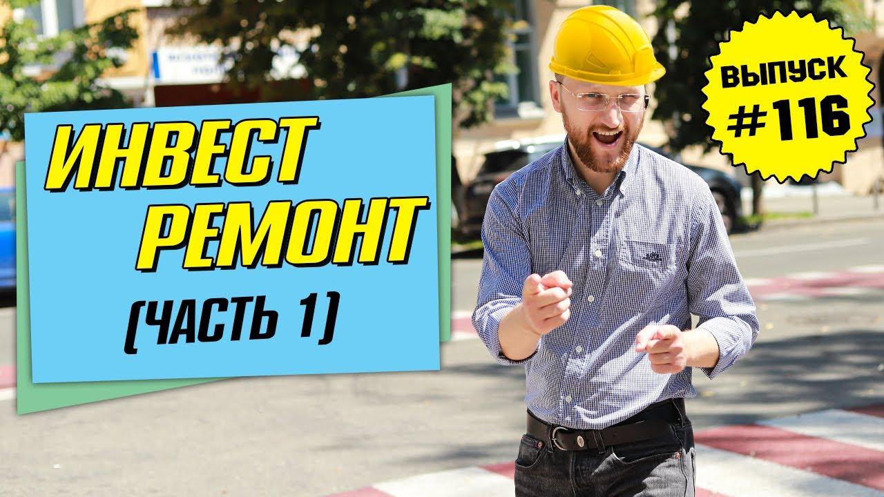 Влог №116: Инвестиционный ремонт (часть 1)