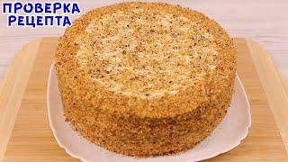 Вкуснее НАПОЛЕОНА и проще МЕДОВИКА Бюджетный Карамельный Торт из самых простых продуктов