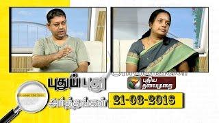 Pudhu Pudhu Arthangal 21st March 2016 – Puthiya Thalamurai TV