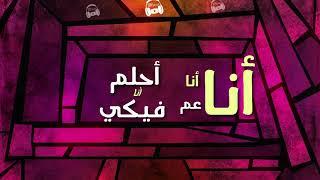 Faydee - Habibi Albi ft Leftside مترجمة عربي