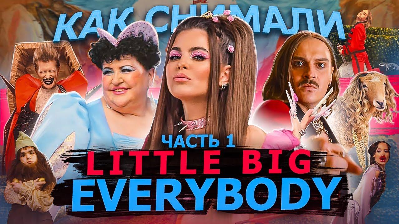 Как снимали LITTLE BIG - EVERYBODY (Little Big Are Back) Ч1