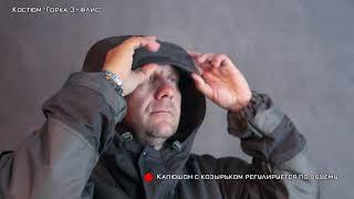 видео Одежда ДЛЯ ОХРАННЫХ СТРУКТУР