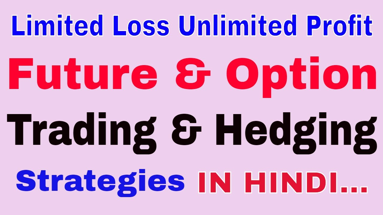 Future and option hedging strategies