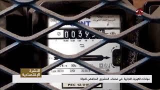 مولدات الكهرباء التجارية في صنعاء ... المشروع المناهض للدولة  | تقرير يمن شباب