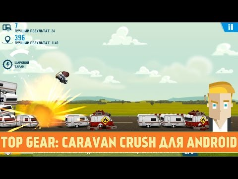 Top Gear: Caravan Crush для Android - новая крутая аркада