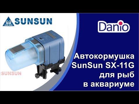 Авто кормушка SunSun SX-11G для аквариумных рыб