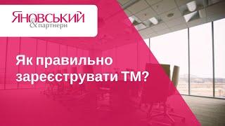 видео Зареєструвати торгову марку, товарний знак, логотип в Україні