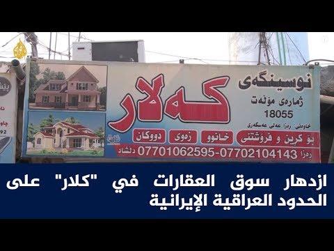ازدهار سوق العقارات في -كلار- على الحدود العراقية الإيرانية  - 18:54-2018 / 10 / 13