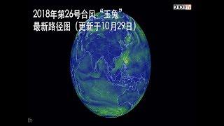"""2018 Typhoon Yutu 第26号台风""""玉兔""""最新路径图10月29日更新(持续更新 )"""