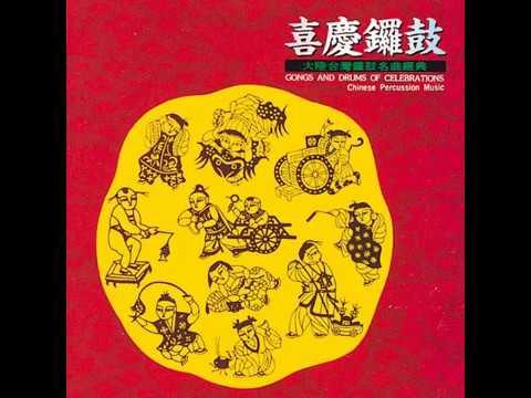 國樂 - 金蛇狂舞 / Crazy Dance of Golden Snake (Traditional Chinese Music)