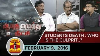 Ayutha Ezhuthu Neetchi 09-02-2016 Villupuram Students Death : Who is the Culprit..? 9-2-16 | Thanthi TV show 9th February 2016
