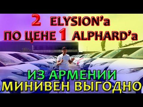 Авто из Армении 2021: дофига Honda Elysion, отправка в РФ и отзыв от Арсена