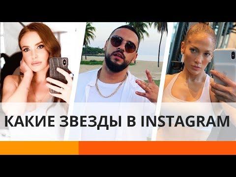 Лопес и Каминская в купальнике, а Монатик акробат: что нового у звезд в Instagram