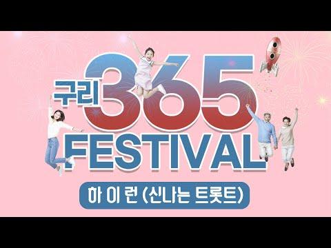 2021 구리 행복 365 축제 - 하이런 (신나는 트롯트)
