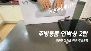 Ep.7 삼성 더 플레이트 전용 용기 언박싱 (19만원…