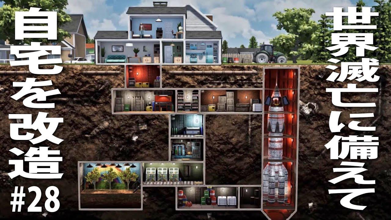 【Mr.プレッパー #28】世界滅亡に備えて自宅を改造!地下シェルターでロケットの骨組みを作る【アフロマスク】