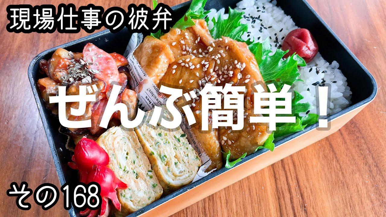 【お弁当楽したい人ー!】今日は酢鶏照り焼き弁当♪