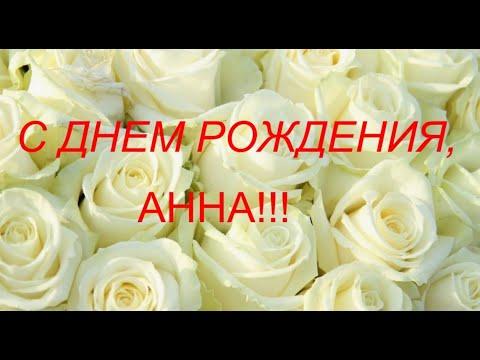 С ДНЕМ РОЖДЕНИЯ, АННА!!!
