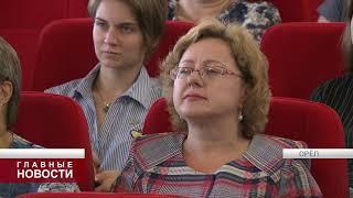 Орловским чиновникам прочитали лекцию об тенденциях регионального развития