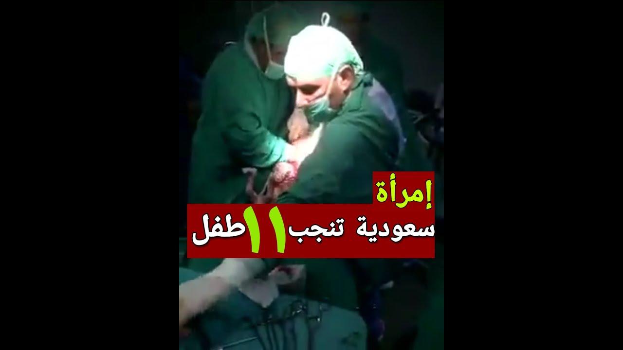 f3d50a988 إمرأة سعودية تنجب 11 طفل - YouTube