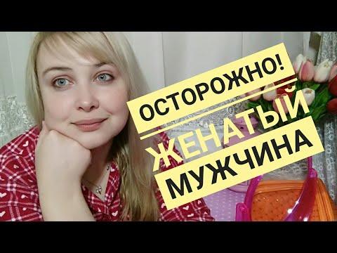 Видео Подарки для замужней любовнице