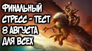 World of Warcraft: Classic - Финальный стресс-тест ДЛЯ ВСЕХ