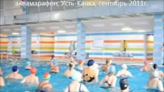 аквамарафон усть   качка(, 2011-09-24T15:47:17.000Z)