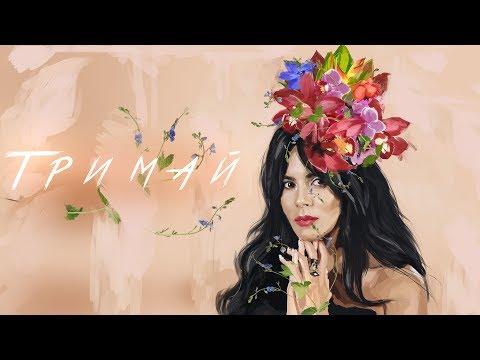 NK | НАСТЯ КАМЕНСКИХ - ТРИМАЙ (Official Audio)