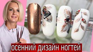 Осенний дизайн ногтей красивый маникюр стразы на ногтях осень 2020 Виктория Бандурист
